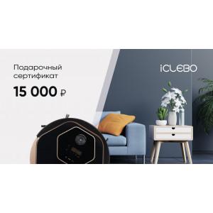 Подарочный сертификат iClebo 15000 руб.