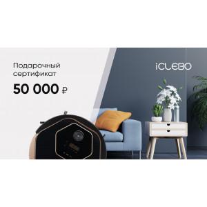 Подарочный сертификат iClebo 50000 руб.