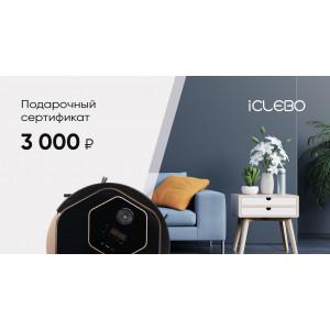 Подарочный сертификат iClebo 3000 руб.